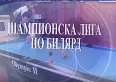 Билярд турнир Бургас 2013